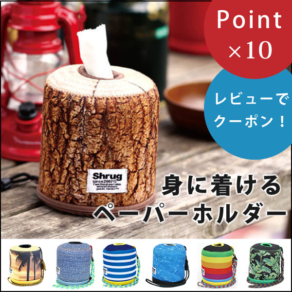 To wear a paper holder Shrug Design roll paper bags toilet paper tissue case  cover outdoor portable carry mobile fashionable dogs walk camping 0e86197344c03