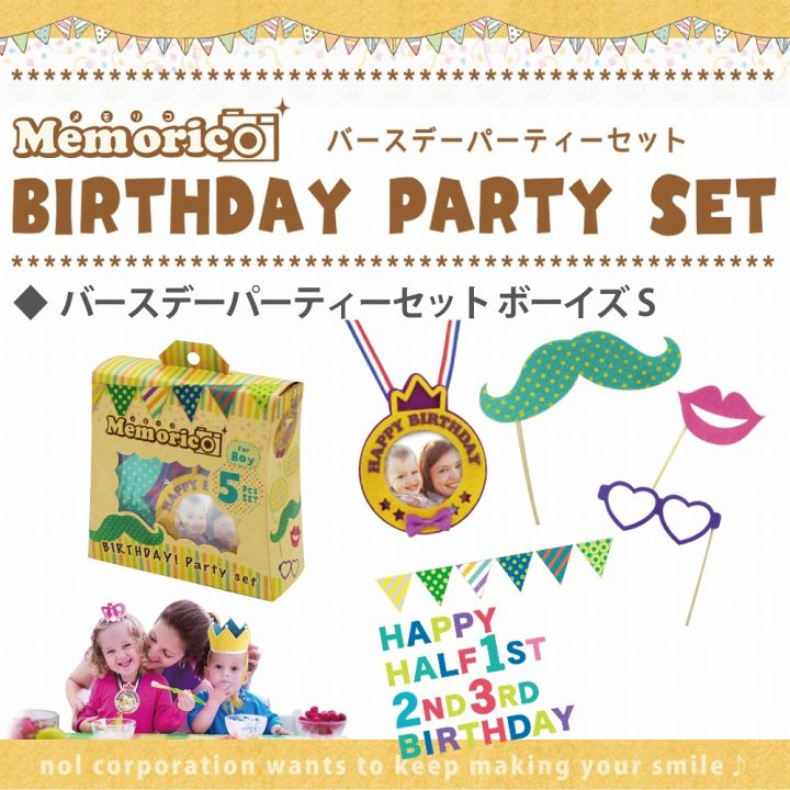 Cute Memory Co Birthday Party Set Boys Decorations For S Herfbirthday Response Taken 1 Year 2 Years 3
