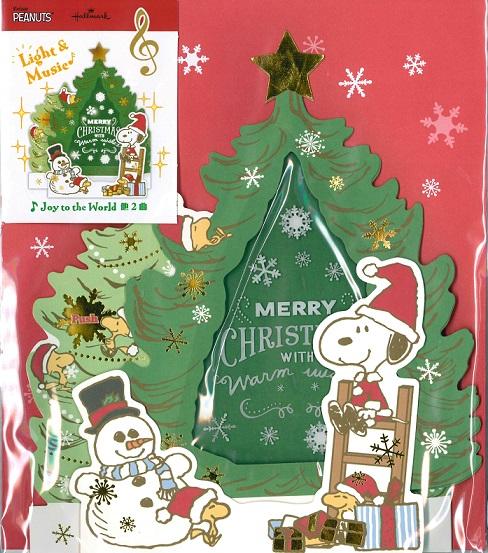 hallmark christmas music box christmas cards little snoopy