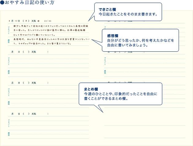 Midori /midori Goodnight diary A5 size illustration leaf press bookmark time tied writing diary