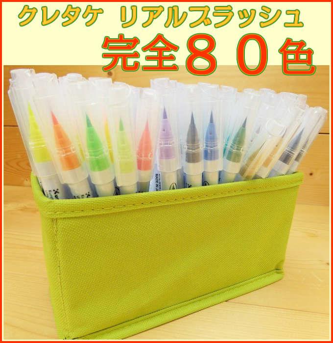 Kuretake kuretake fancy ZIG clean color real brash real b rush 60 color set + 20 = full 80 color set limited edition set [color pen.