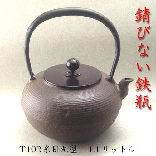 【茶道具】 【送料無料】錆びない鉄瓶