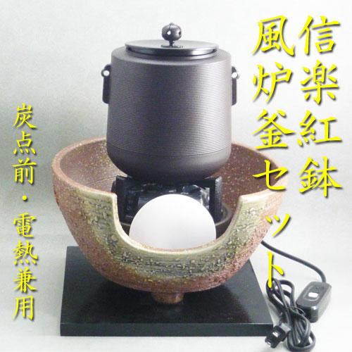 【茶道具】信楽紅鉢風炉釜セット(炭点前兼用)【送料無料】