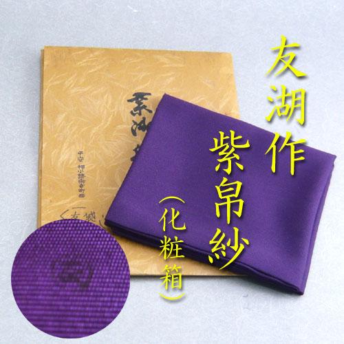 【茶道具】【送料代引き手数料無料】紫帛紗(ふくさ)男子用極上塩瀬