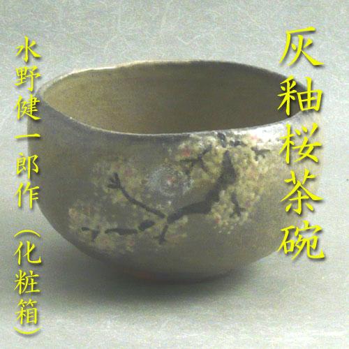 茶道具茶碗送料無料 灰釉桜絵茶碗水野健一郎 共箱IeDH29YEW