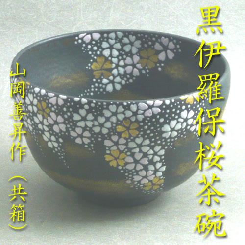 【茶道具】【茶碗】黒伊羅保桜茶碗山岡善昇作(共箱入り)