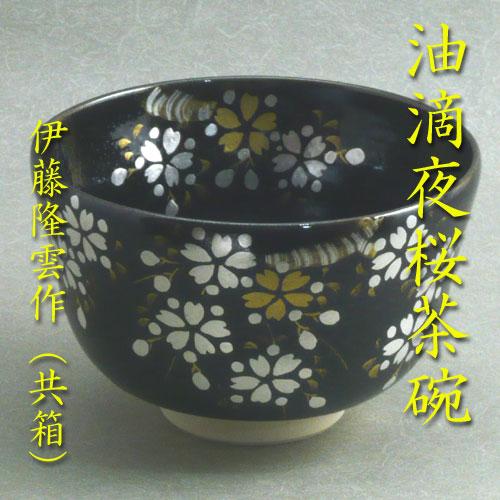 【茶道具】【茶碗】油滴天目釉夜桜茶碗伊藤隆雲作(共箱入り)