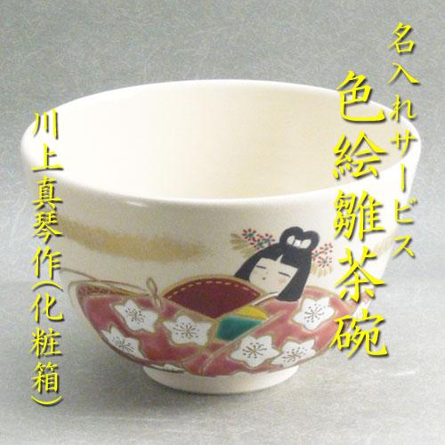【茶道具】【送料無料】色絵雛茶碗川上真琴作(化粧箱)