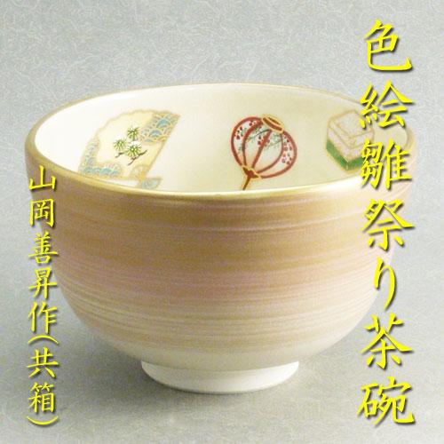 【茶道具】【送料代引手数料無料】色絵ひな祭り茶碗山岡善昇作(共箱入り)