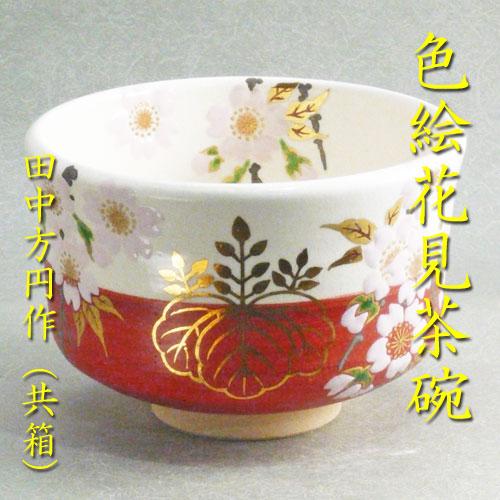 【茶道具】【茶碗】【送料無料】色絵花見茶碗田中方円作(共箱)