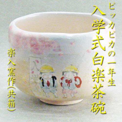 【茶道具】【送料代引手数料無料】ピッカピカの1年生入学式白楽茶碗楽入窯作(共箱)