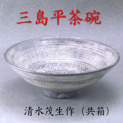 【茶道具】【送料代引手数料無料】三島 平茶碗清水茂生作(共箱入り)