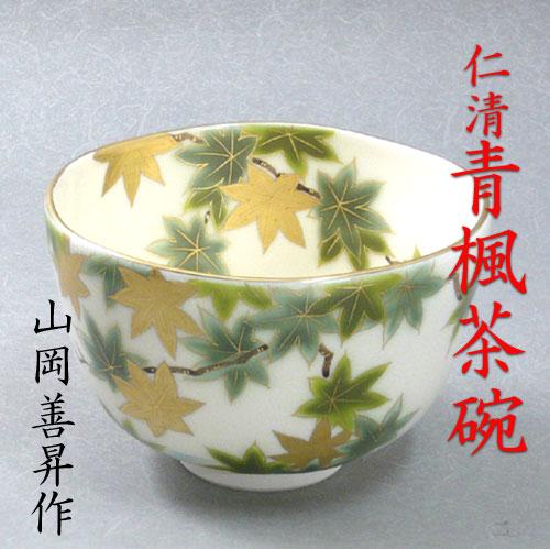 【茶道具】【送料代引手数料無料】色絵青楓茶碗山岡善昇作(共箱入り)