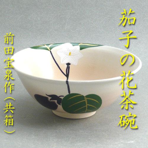 【茶道具】色絵茄子の花平茶碗(赤)前田宝泉作(共箱)
