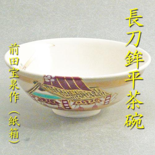 【茶道具】色絵長刀鉾平茶碗(赤)前田宝泉作(紙箱)