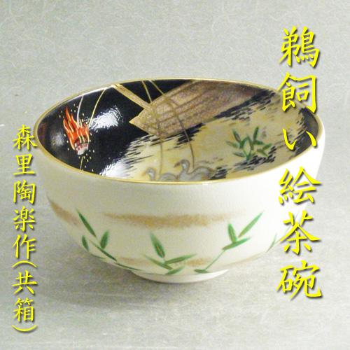 【茶道具】【送料代引手数料無料】色絵鵜飼い絵合茶碗森里陶楽作(共箱入り)