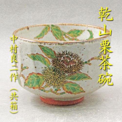 【送料・代引手数料無料】【茶道具】【茶碗】灰釉栗の絵茶碗中村良二作(共箱)