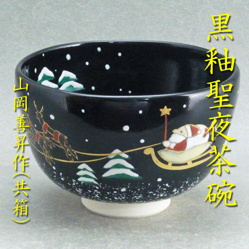 【茶道具】【茶碗】【送料無料】黒釉聖夜茶碗山岡善昇作(共箱)