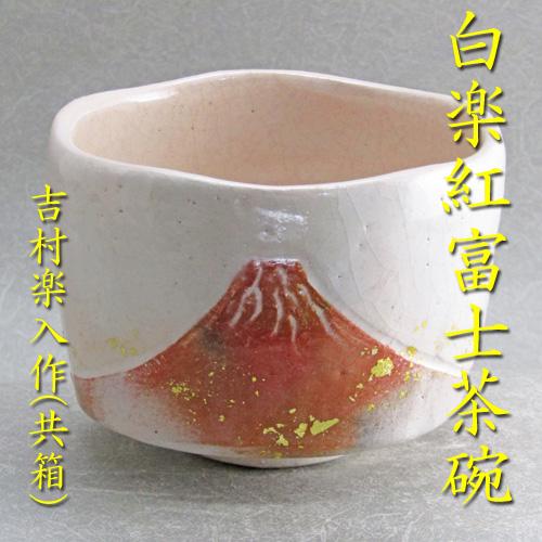 【茶道具】【送料代引手数料無料】白楽紅富士茶碗吉村楽入作(共箱)