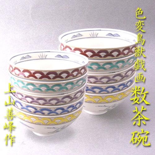 【茶道具】【数茶碗】【送料代引手数料無料】色変わり数茶碗(2客×5)上山善峰作(共箱)
