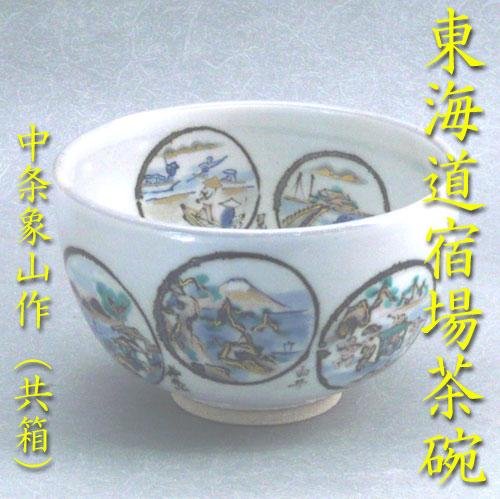 【茶道具】【送料代引き手数料無料】東海道五十三次茶碗中条象山作(共箱)