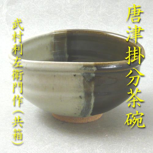 【茶道具】【送料代引手数料無料】沓形掛分茶碗武村利左衛門作(共箱)