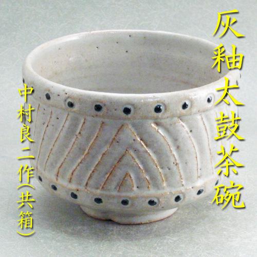 【茶道具】【送料無料】灰釉太鼓型茶碗中村良二作(共箱)