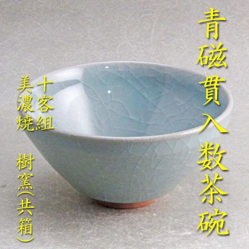 【茶道具】【数茶碗】【送料代引手数料無料】青磁貫入数茶碗(10客)樹窯作(共箱)