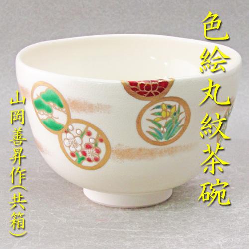 【茶道具】【茶碗】【送料無料】色絵丸紋茶碗山岡善昇作(共箱)