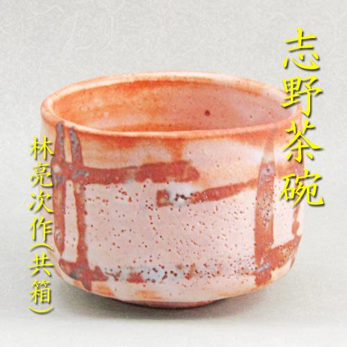 【茶道具】【送料無料】志野茶碗林亮次作(共箱)