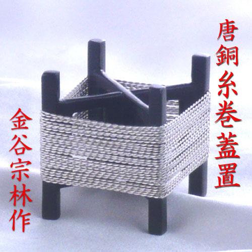 【茶道具】【送料代引手数料無料】唐銅銀線糸巻蓋置金谷宗林作(共箱)