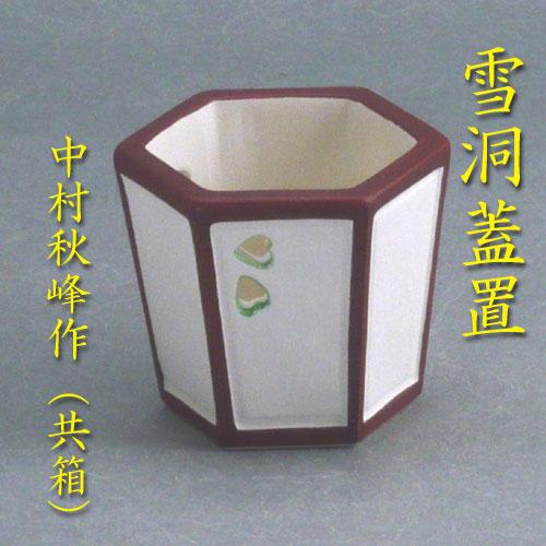 【送料無料】【茶道具】【蓋置】花びら透かし雪洞蓋置中村秋峰作(共箱)