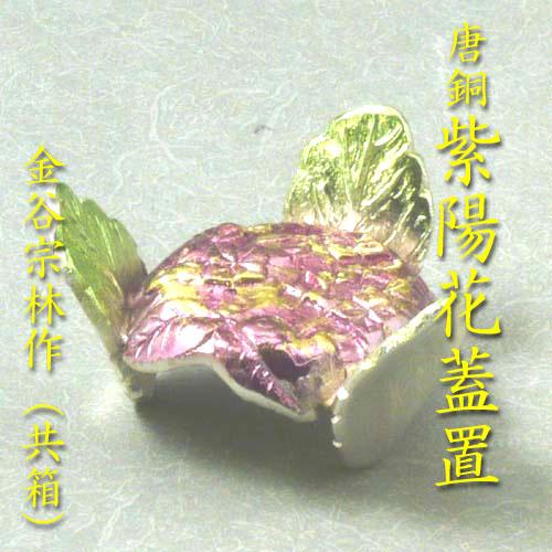 【茶道具】【送料代引手数料無料】 唐銅紫陽花蓋置金谷宗林作(共箱)