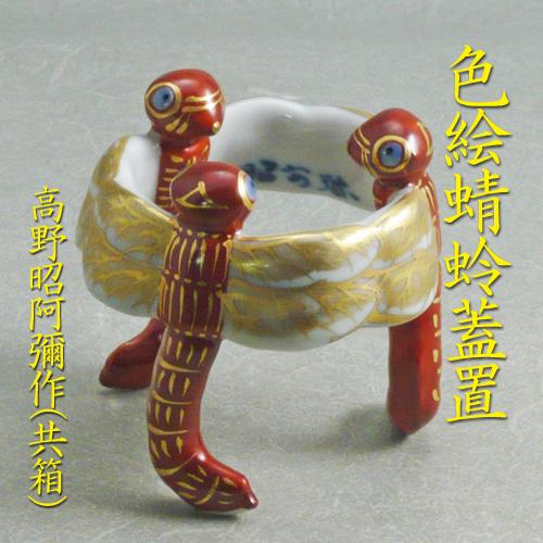 【茶道具】【送料無料】色絵赤とんぼ蓋置高野昭阿彌作(共箱)
