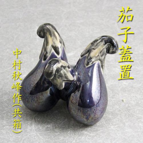 【送料無料】【茶道具】【蓋置】茄子蓋置中村秋峰作(共箱)