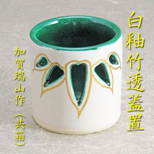 【茶道具】【送料無料】青磁夜学蓋置加賀瑞山作(共箱)
