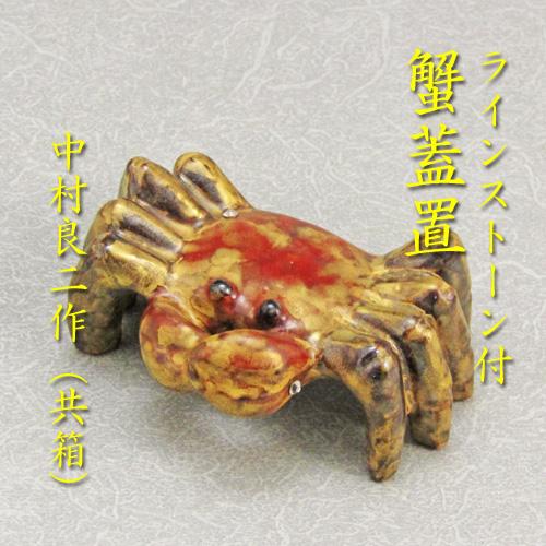 【送料無料】【茶道具】【蓋置】ラインストーン付き蟹蓋置中村良二作(共箱)