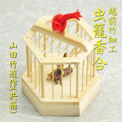 【茶道具】【送料代引手数料無料】虫籠香合越前竹細工竹遊作(共箱)