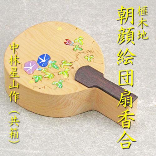 【茶道具】【送料無料】榧木地団扇香合朝顔蒔絵中林星山作(共箱)
