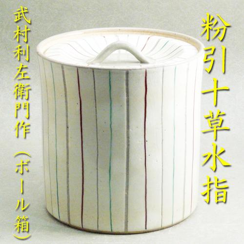 【茶道具】【水指みずさし】粉引十草水指武村利左衛門作(ボール箱)