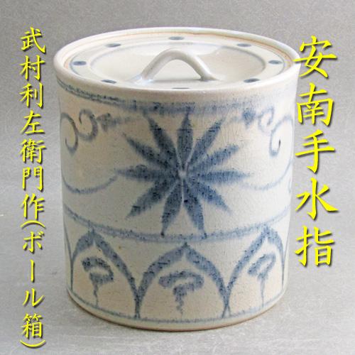 【茶道具】【水指みずさし】安南手水指武村利左衛門作(ボール箱)