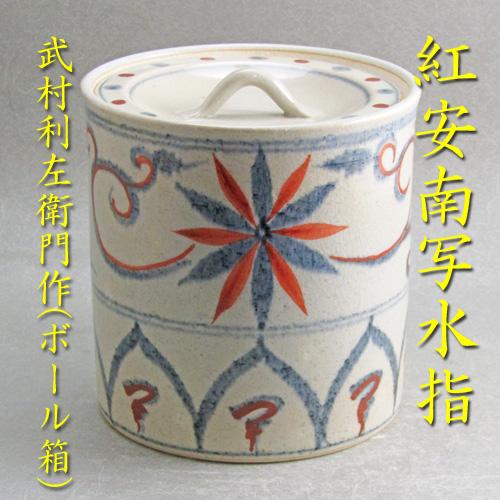 【茶道具】【水指みずさし】紅安南写水指武村利左衛門作(ボール箱)