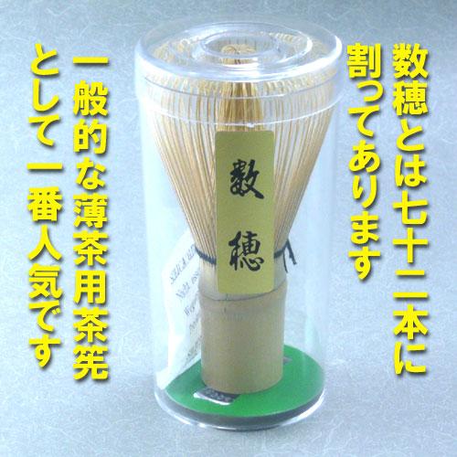 お稽古用茶筅です。定形外郵便に限り送料無料です。配送方法でお選び下さい。 【茶道具】【定形外送料無料】茶筅中国製 数穂