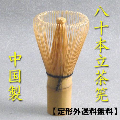 即納送料無料 お稽古用茶筅です 茶道具 定形外送料無料 八十本立 茶筅中国製 誕生日/お祝い
