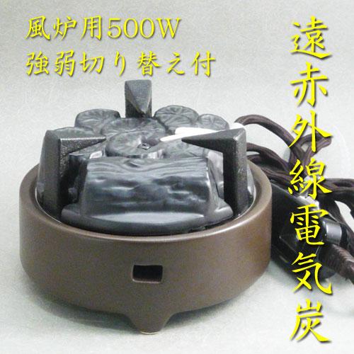 【茶道具】【ヤマキ電器】【送料無料】【遠赤外線電気炭】瓶掛け・道安風炉用風炉用電気炭500W強弱切り替え