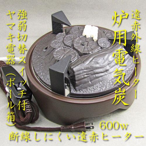 【茶道具】【ヤマキ電器】【送料無料】【遠赤外線電気炭】炉用・置炉用炉用電気炭600W強弱切り替え