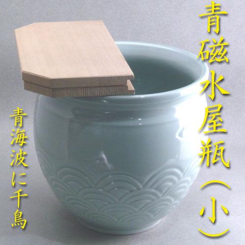 【茶道具】【送料・代引手数料無料】青磁波千鳥水屋瓶(小)(ボール箱)杉割蓋付き