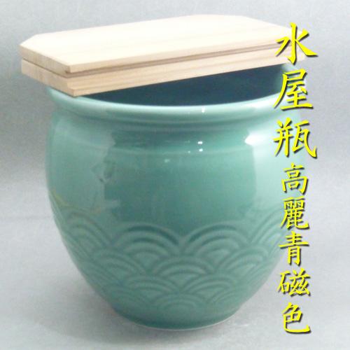 【茶道具】【送料・代引手数料無料】高麗青磁波千鳥水屋瓶(小)(ボール箱)杉割蓋付き