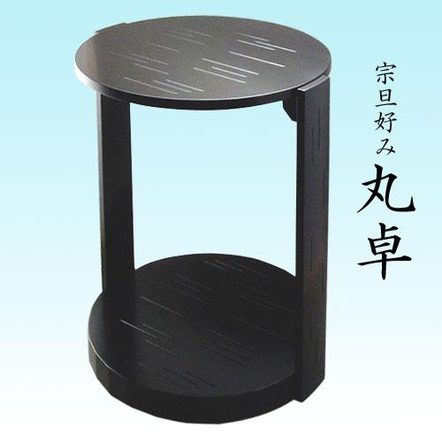 【茶道具】【棚物】宗旦好み黒塗丸卓(ボール箱)【送料代引き手数料無料】