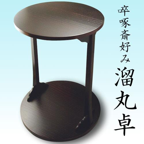 【茶道具】【棚物】卒啄斎好み溜丸卓(ボール箱)【送料代引き手数料無料】